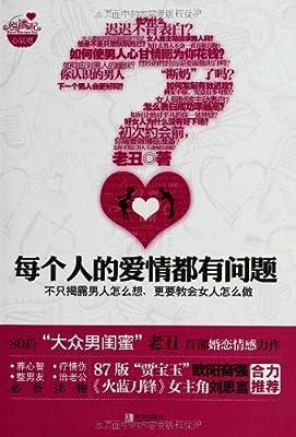 每个人的爱情都有问题.pdf