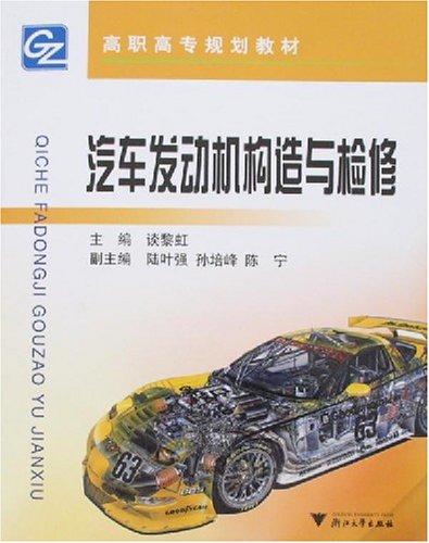 汽车发动机构造与检修图片