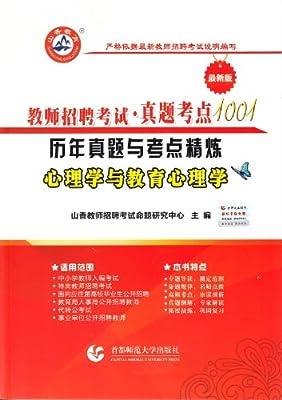教师招考真题考点1001历年真题与考点精炼:心理学与教育心理学.pdf