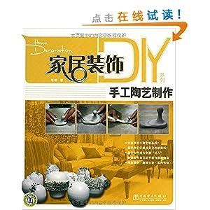 手工陶艺制作