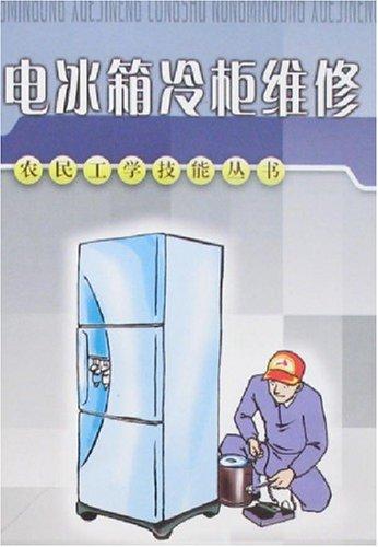 电冰箱冷柜维修
