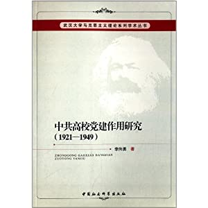 中共高校党建作用研究 1921 1949