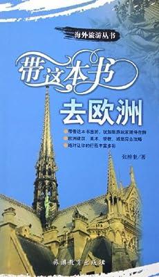 带这本书去欧洲.pdf