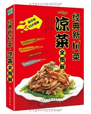 时尚新厨房•经典新川菜:凉菜全图解.pdf