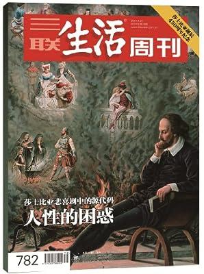 三联生活周刊·人性的困惑.pdf