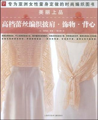 美丽上品:高档蕾丝纺织披肩•饰物•背心.pdf
