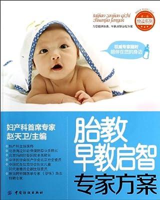 胎教早教启智专家方案/亲乐悦读系列.pdf