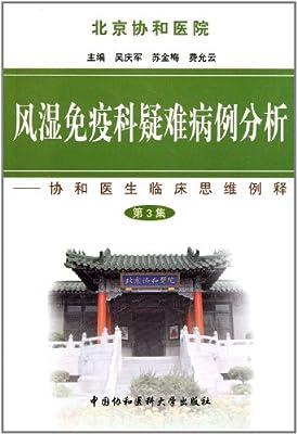 风湿免疫科疑难病例分析:协和医生临床思维例释.pdf