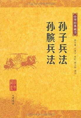 孙子兵法 孙膑兵法.pdf