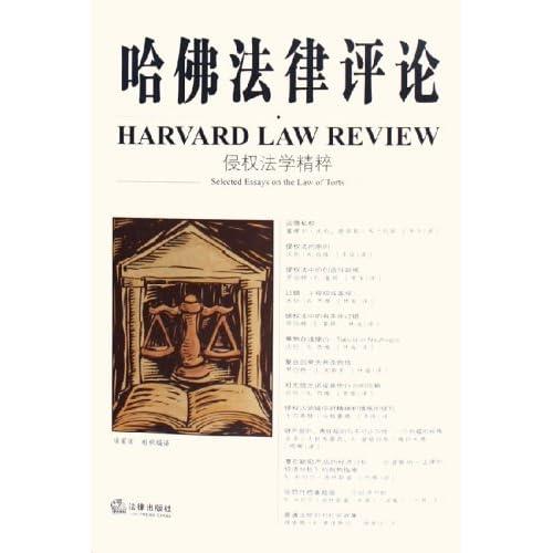 哈佛法律评论(侵权法学精粹)