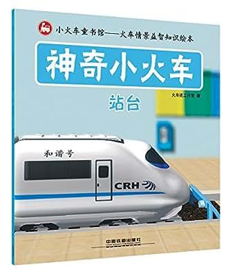 神奇小火车:站台.pdf