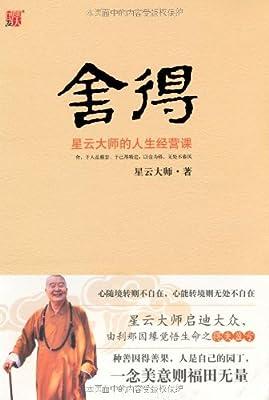 舍得:星云大师的人生经营课.pdf