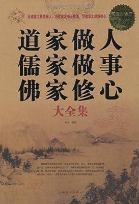 道家做人 儒家做事 佛家修心大全集.pdf