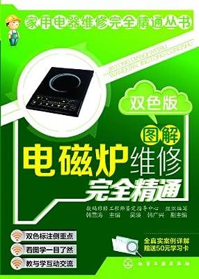 家用电器维修完全精通丛书--图解电磁炉维修完全精通.pdf