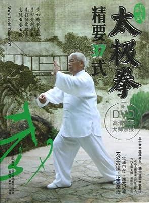 武式太极拳精要37式.pdf