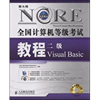 新大纲全国计算机等级考试教程:2级Visual Basic