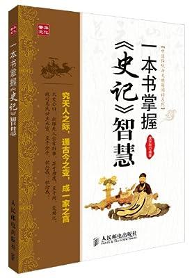中国传统历史典籍阅读系列:一本书掌握《史记》智慧.pdf