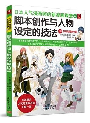 日本人气漫画师的新漫画课堂:脚本创作与人物设定的技法.pdf