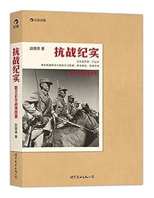 抗战纪实.pdf