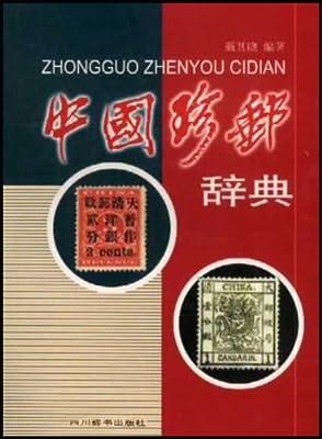 中国珍邮辞典.pdf