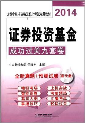 证券业从业资格无纸化考试专用教材:证券投资基金成功过关九套卷.pdf