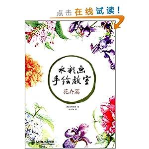 水彩画手绘教室(花卉篇) [平装]