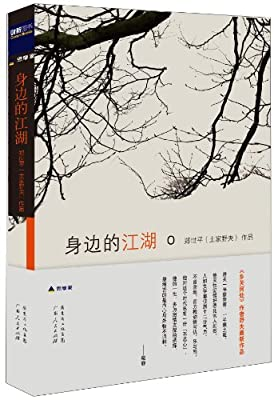 身边的江湖.pdf