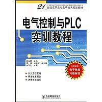 电气控制与 PLC 实训教程
