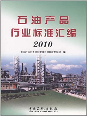 石油产品行业标准汇编.pdf