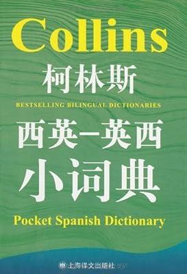 柯林斯西英-英西小词典.pdf