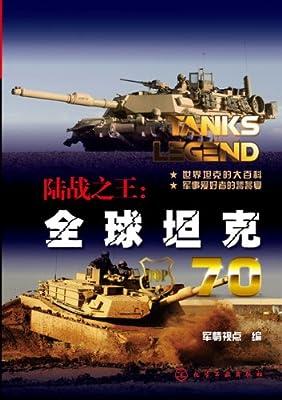 陆战之王:全球坦克70.pdf