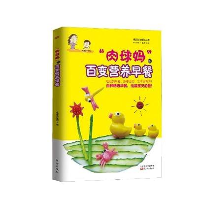 """""""肉球妈""""的百变营养早餐.pdf"""
