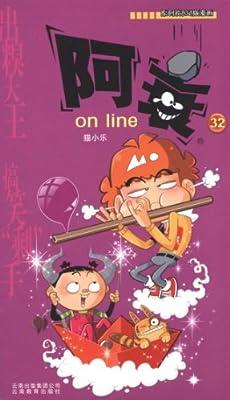 《漫画party》卡通故事会书丛书:阿衰on line 32.pdf