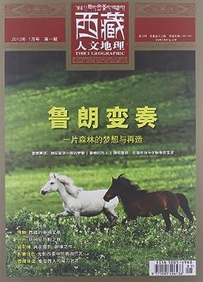 西藏人文地理.pdf