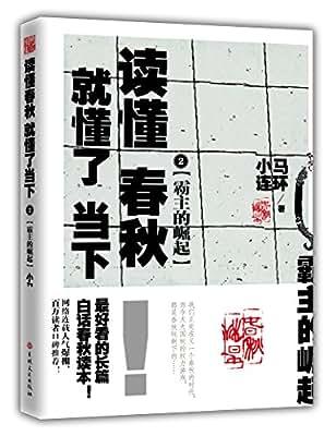 霸主的崛起:读懂春秋,就懂了当下2.pdf