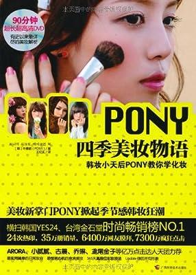 PONY四季美妆物语.pdf