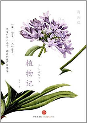 植物记:海南篇.pdf