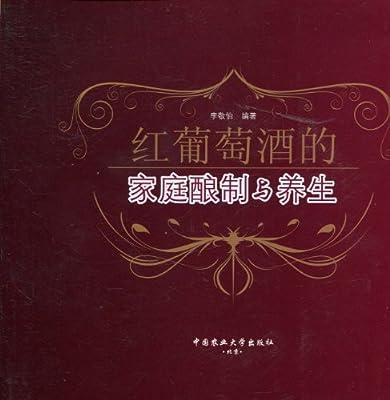 红葡萄酒的家庭酿制与养生.pdf