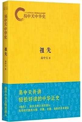 易中天中华史:祖先.pdf