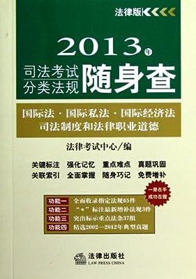 2013年司法考试分类法规随身查:国际法•国际私法•国际经济法•司法制度和法律职业道德.pdf