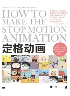 中国高等院校十二五•数字艺术精品课程规划教材:定格动画.pdf