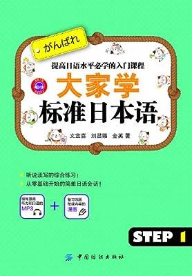 大家学标准日本语·Step1.pdf