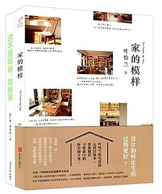 家的模样+这不是饭店,是我家.pdf