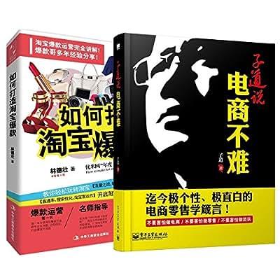 【包邮—套装共2册】如何打造淘宝爆款+ 子道说:电商不难.pdf