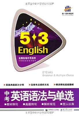 曲一线科学备考•5•3英语•中考英语语法与单选.pdf