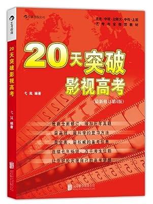 20天突破影视高考.pdf