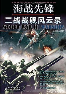 海战先锋:二战战舰风云录.pdf