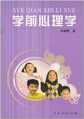 学前心理学.pdf