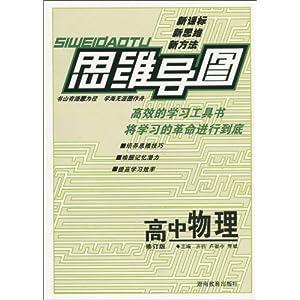 思维导图61高中物理(第三版)/齐伟-图书-亚马逊