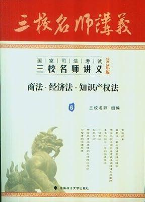商法经济法知识产权法三校名师讲义.pdf